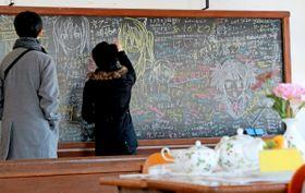 黒板に京アニへのメッセージを書き込むファン(滋賀県豊郷町・旧豊郷小)