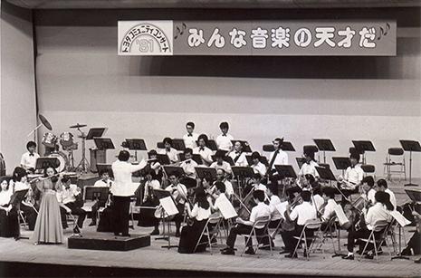 1981年8月 第1回トヨタコミュニティコンサート(茨城交響楽団)