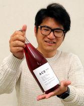 高坂町のブドウで醸した赤ワイン「ACE」