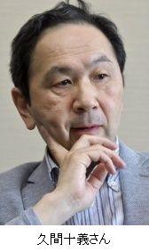 「病、それから」 久間十義さん(小説家)変わった腎臓移植への考え