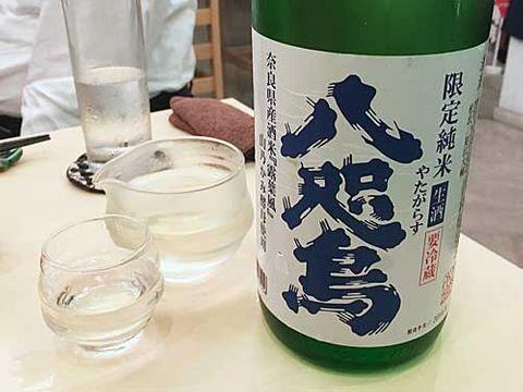 【3994】八咫烏 限定純米 生酒(やたがらす)【奈良県】