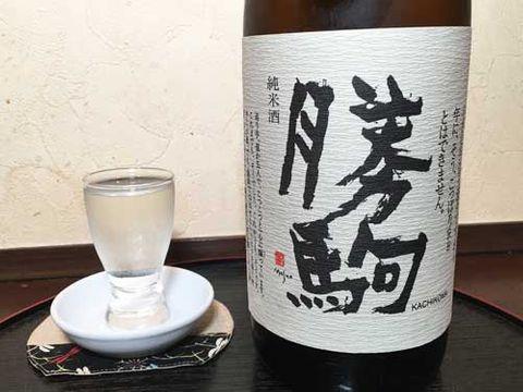 【4540】勝駒 純米(かちこま)【富山県】
