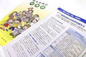 福岡市で配布している自治会運営についての手引書。集合住宅の加入促進についての項目もある