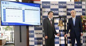 電力先物の取引開始を記念する式典で、鐘を鳴らす東商取の浜田隆道社長(左)ら=17日午前、東京都中央区の東京商品取引所
