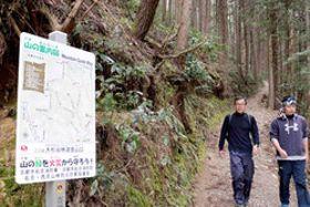 右京消防団が、地元の愛宕山の登山口に設置した道案内の看板。登山者の安全に役立ててもらう(京都市右京区嵯峨清滝)