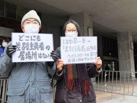 ヘイト集会に抗議の意思を示す市民=川崎市川崎区の市教育文化会館