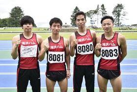 国体県予選で初めてリレーチームを組んだ滝沢ハムの選手たち