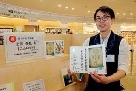 サイン本も並ぶ上田岳弘さんの特集コーナー=あかし市民図書館