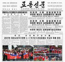 サッカーの東アジアE―1選手権で北朝鮮の女子代表が優勝したことを伝える16日付の労働新聞(コリアメディア提供・共同)