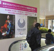 東京パラリンピックの2次抽選販売の申し込み開始をPRするポスター=JR千葉駅で