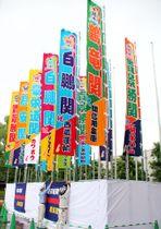 梅雨空の下で鮮やかにはためく相撲のぼり=岐阜市長良福光、岐阜メモリアルセンター