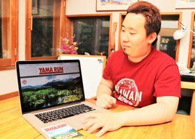 「YAMARUN(ヤマラン)」のサイトを見せる宮下さん