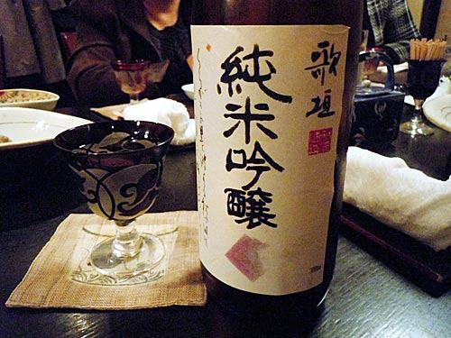【364】秋鹿 純米吟醸 歌垣(あきしか、うたがき)