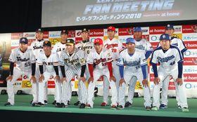 セ・リーグの「ファンミーティング」でポーズをとる各チームの監督と選手。前列左からヤクルト・村上、巨人・鍬原、阪神・馬場、広島・中村奨、DeNA・東、中日・鈴木博の各選手。後列左からヤクルト・小川、巨人・高橋、阪神・金本、広島・緒方、DeNA・ラミレス、中日・森の各監督=19日、横浜市