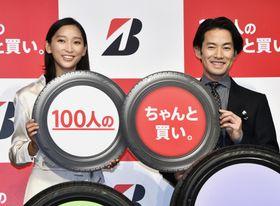 ブリヂストンの新商品発表会に登場した杏(左)と竹野内豊=15日、東京都内