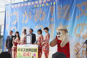世界最大の縄文手形のペーパーメッセージとしてギネス世界記録の認定を受けたイベント=14日午後、青森市