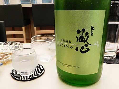 佐賀県鹿島市 矢野酒造