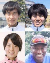 招待選手に決まった(上段左から)吉田圭太、岩見秀哉、(下段左から)谷本観月、エリック・ワイナイナさん
