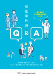 核医学診療推進国民会議が作成した患者向けの解説パンフレットの表紙