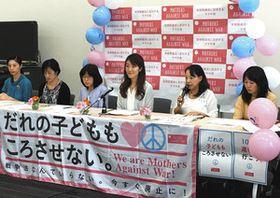 記者会見する「安保関連法に反対するママの会」のメンバー=5日、東京都千代田区で