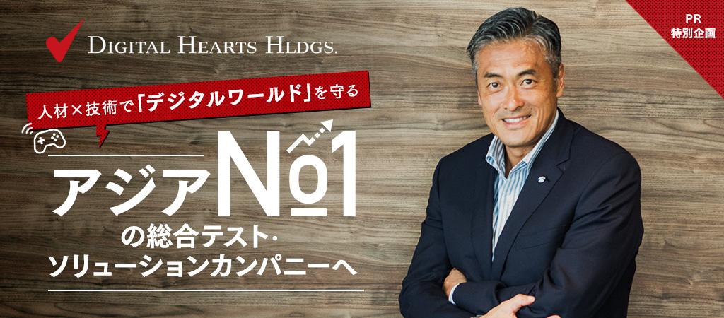 DIGITAL HEARTS HLDGS. 人材×技術で「デジタルワールド」を守る アジアNo.1の総合テスト・ソリューションカンパニーへ