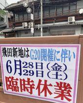 G20首脳会合中、料亭全店の臨時休業を知らせる大阪市西成区「飛田新地」の張り紙