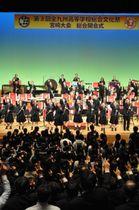 客席と一体となった演奏で全九州高校総合文化祭の開会式を盛り上げた宮崎南高吹奏楽部=13日午後、宮崎市・メディキット県民文化センター
