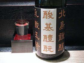 滋賀県湖南市 北島酒造