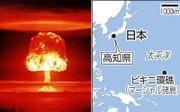 ビキニ環礁で1954年3月に米国が行った水爆実験(左)=米エネルギー省提供 高知県、太平洋・ビキニ環礁の地図(右)