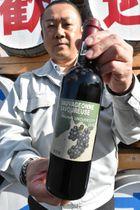 22日から販売する「香大農R―1」を使った2019年産赤ワイン=さぬき市小田
