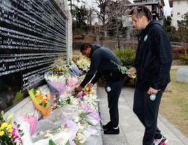 献花するB2西宮の選手たち=西宮市、西宮震災記念碑公園