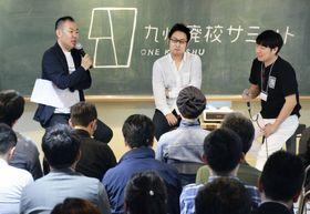 「九州廃校サミット」の第1回大会で、廃校の活用について意見を交わす発起人代表の村岡浩司さん(奥左)ら=21日午後、宮崎市