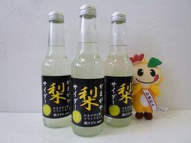 鎌ケ谷市産の梨「幸水」を使った梨サイダー(市提供)