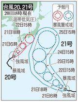 台風20号、21号の5日先予想進路(20日18時現在)