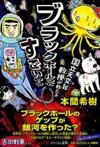 奥州市出身の吉田戦車さんがイラストを描いた本間希樹所長の「国立天文台教授が教える ブラックホールってすごいやつ」