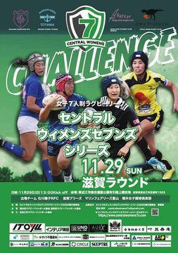 女子7人制ラグビーリーグ滋賀ラウンドの告知ポスター