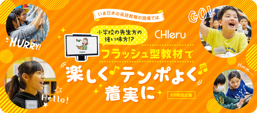 CHIeru いま日本の英語教育の現場では 小学校の先生方の強い味方!?フラッシュ型教材で楽しくテンポよく着実に