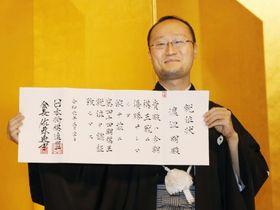将棋の第44期棋王就位式で就位状を披露する渡辺明棋王=20日午後、東京都内のホテル