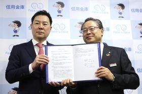 包括連携協定を締結した47CLUBの栗田健一郎社長(左)と城南信用金庫の川本恭治理事長=20日午後、東京都内