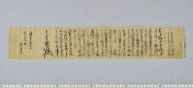 柴田勝家が溝口半左衛門に宛てた書状(冨沢信明新潟大名誉教授提供、書状の一部をモザイク加工しています)