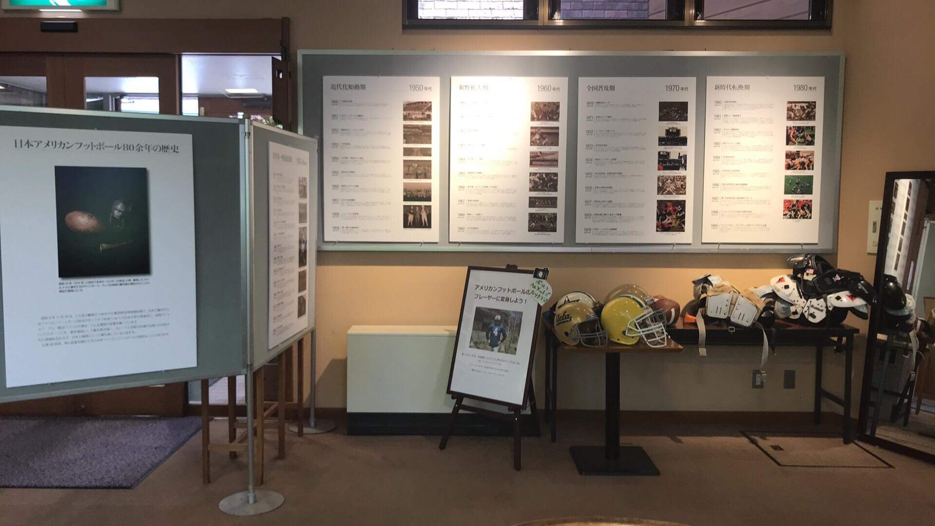 体験コーナーもある「日本のアメリカンフットボールのあゆみ展」=写真提供・ポール・ラッシュ記念館
