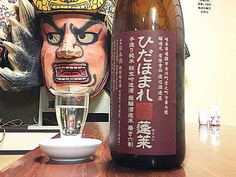 【4144】蓬莱 ひだほまれ 特別純米(ほうらい)【岐阜県】