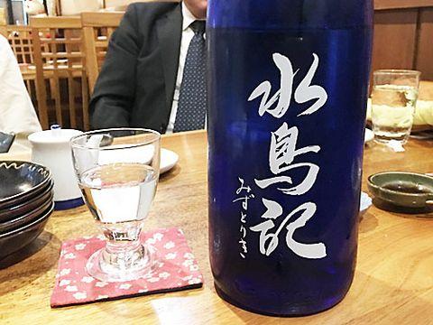 【3271】水鳥記 特別純米 雄町 五割五分(みずとりき)【宮城県】