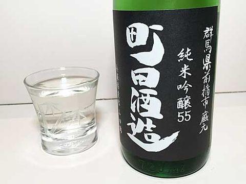 【4555】町田酒造 純米吟醸55 山田錦 生酒 直汲み(まちだしゅぞう)【群馬県】