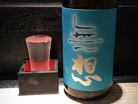 【3866】無想 散憂 辛口 純米吟醸 おりがらみ生原酒(むそう さんゆう)【新潟県】