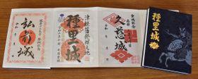 町教委オリジナルの「御城印帳」。御城印は別売り