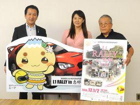参戦を呼び掛ける(右から)勝田照夫さん、井原慶子さん、小坂喬峰市長=恵那市役所