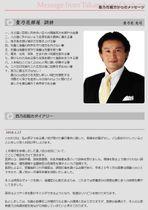 貴ノ岩関の現況などについて、親方の説明を掲載した貴乃花部屋のホームページ