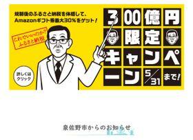 大阪府泉佐野市のふるさと納税の新たなキャンペーンのお知らせ(同市HPより)