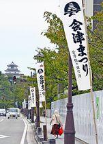 会津まつりの雰囲気を盛り上げるのぼり旗。後方に見えるのは鶴ケ城